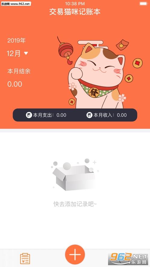 交易猫咪记账本appv1.0.1截图0