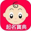 乳名起名大全app v1.0