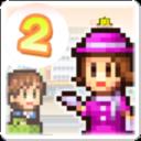 百货商店物语2破解版汉化版 v1.1.5