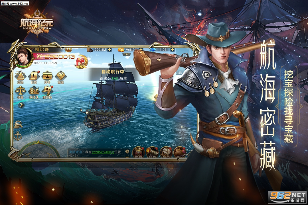 航海纪元九游版v1.4.2截图4