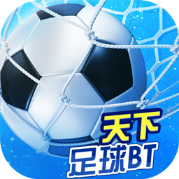 天下足球BT版 v1.2.0