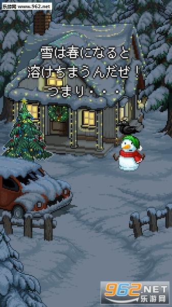 雪人的故事安卓版v1.0.5截图1