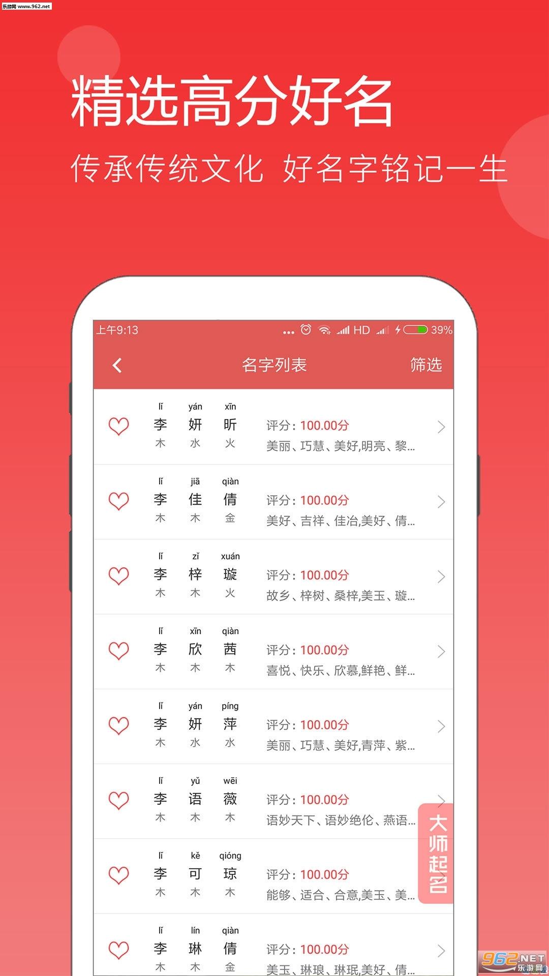 暖心取名appv1.0截图1