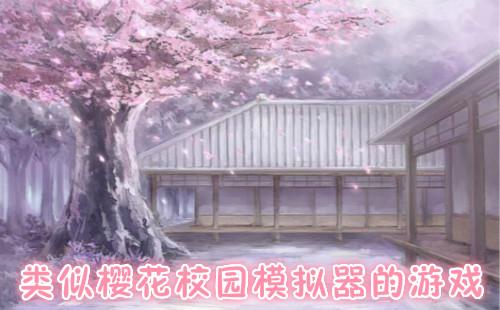 类似樱花校园模拟器的游戏_类似樱花校园模拟器的手游