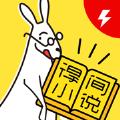 得间小说极速版app