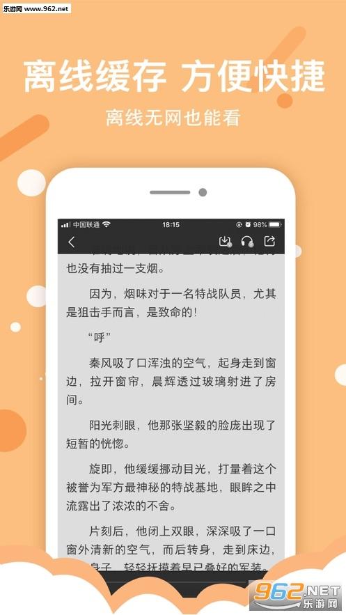 得间小说极速版appv1.0_截图1