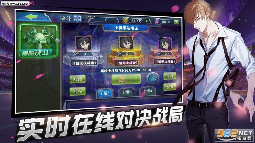 决斗天王官方正版v1.0_截图2