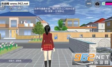樱花校园模拟器十八汉化更新版v1.038.05截图3