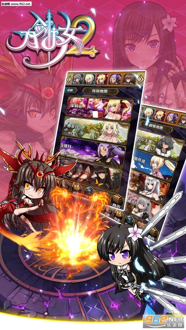 刀剑少女2安卓最新版v1.1.1_截图3