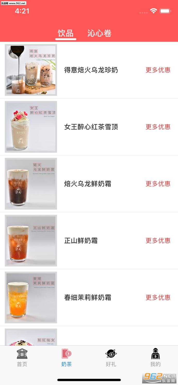 来杯奶茶appv1.1_截图2