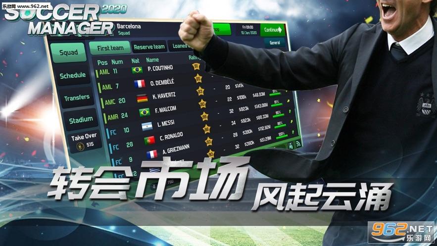 SM足球经理2020官方最新版v1.3截图1