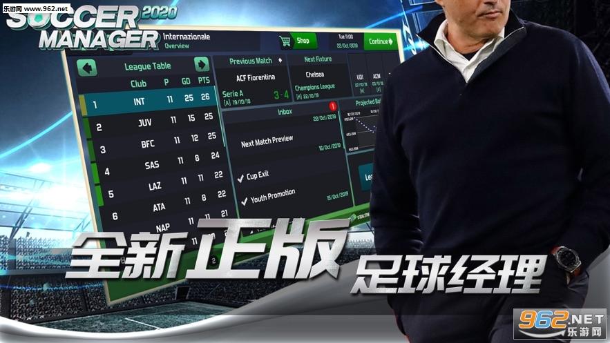 SM足球经理2020官方最新版v1.3截图4