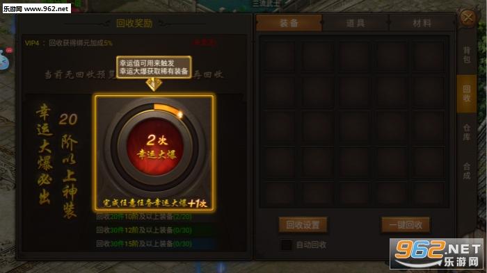 画江湖传奇手游v3.30_截图1