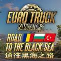 欧洲卡车模拟2黑海之路手机版中文版