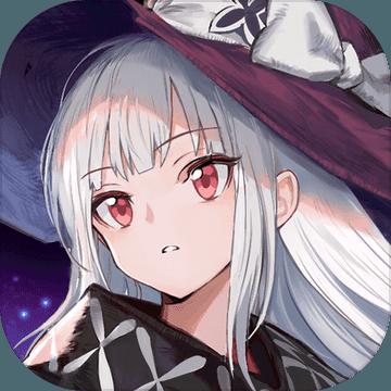 复苏的魔女安卓版 v0.6.4