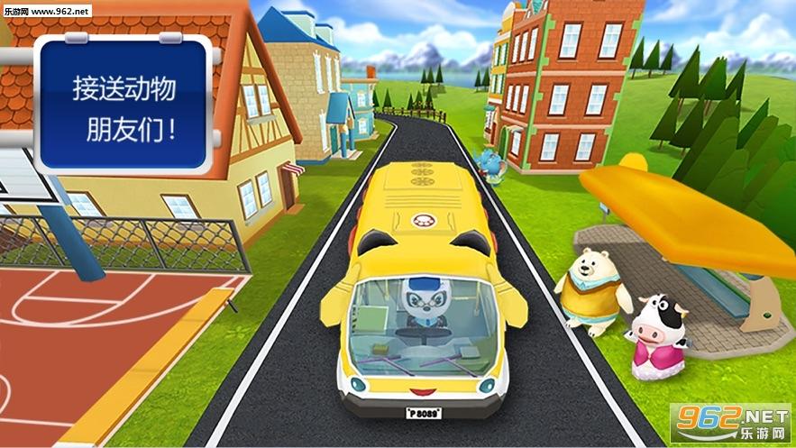 熊猫博士巴士司机腾讯官方版v1.2.2_截图2