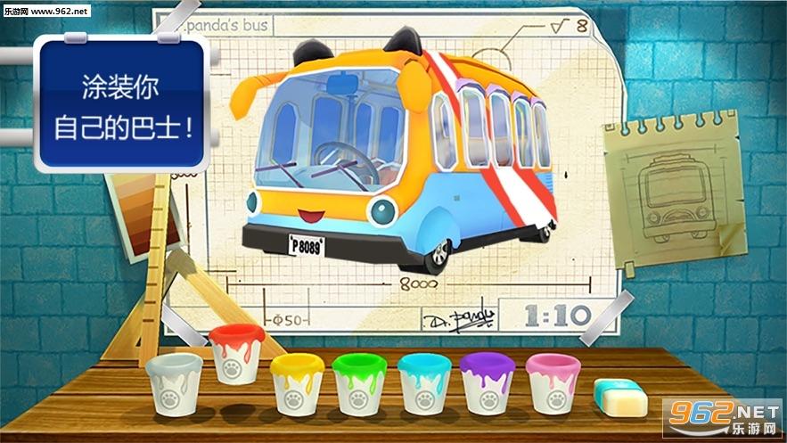 熊猫博士巴士司机腾讯官方版v1.2.2_截图4