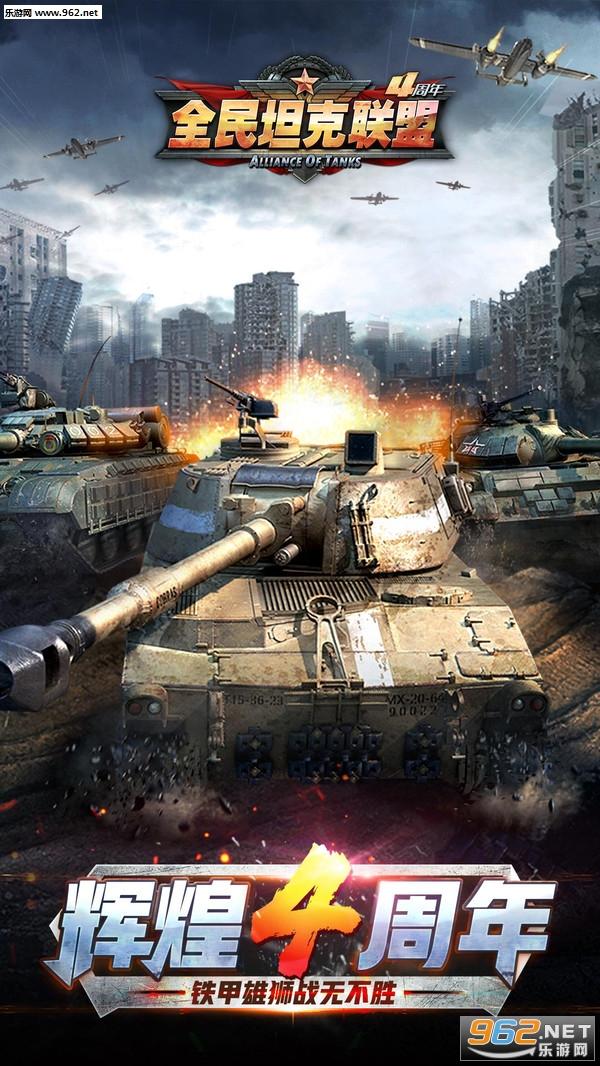 全民坦克联盟最新破解版v1.2.130截图0