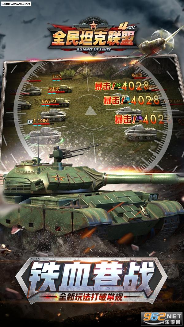全民坦克联盟最新破解版v1.2.130截图1
