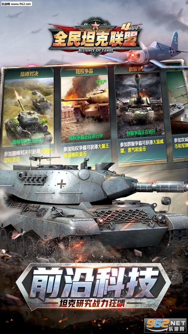 全民坦克联盟最新破解版v1.2.130截图2