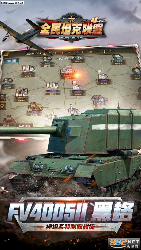 全民坦克联盟最新破解版v1.2.130截图3