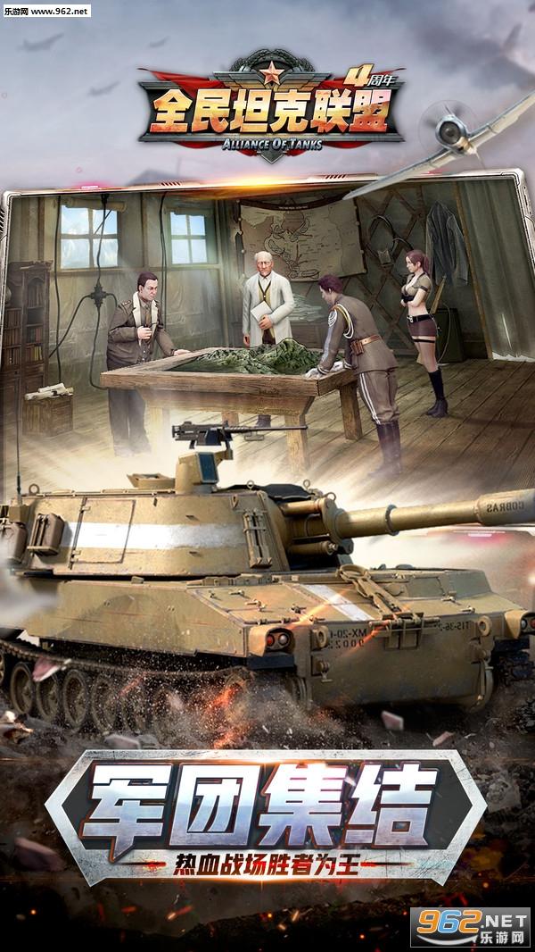 全民坦克联盟最新破解版v1.2.130截图4