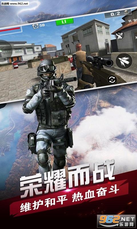 狙击手2城市猎人破解版v1.0.1_截图1