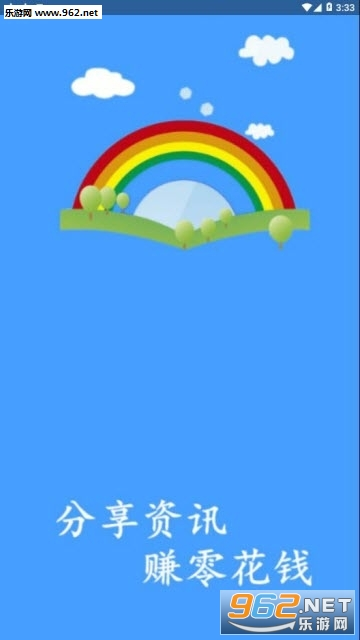 彩虹看点app官方版v1.0截图3