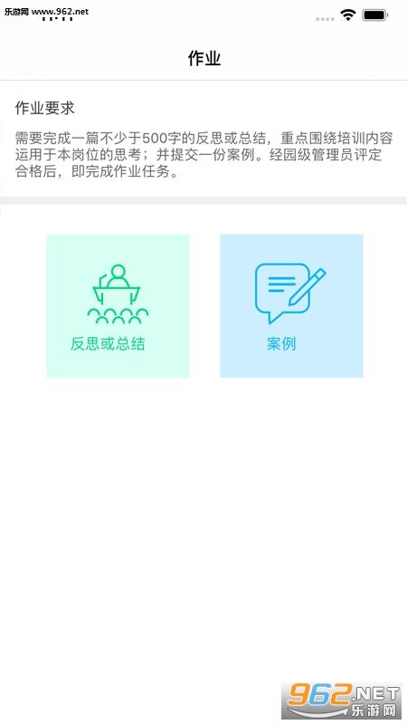 幼教课堂appv1.0.0 官方版_截图2