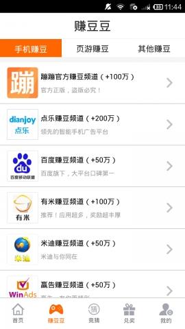 蹦蹦网赚钱app截图1