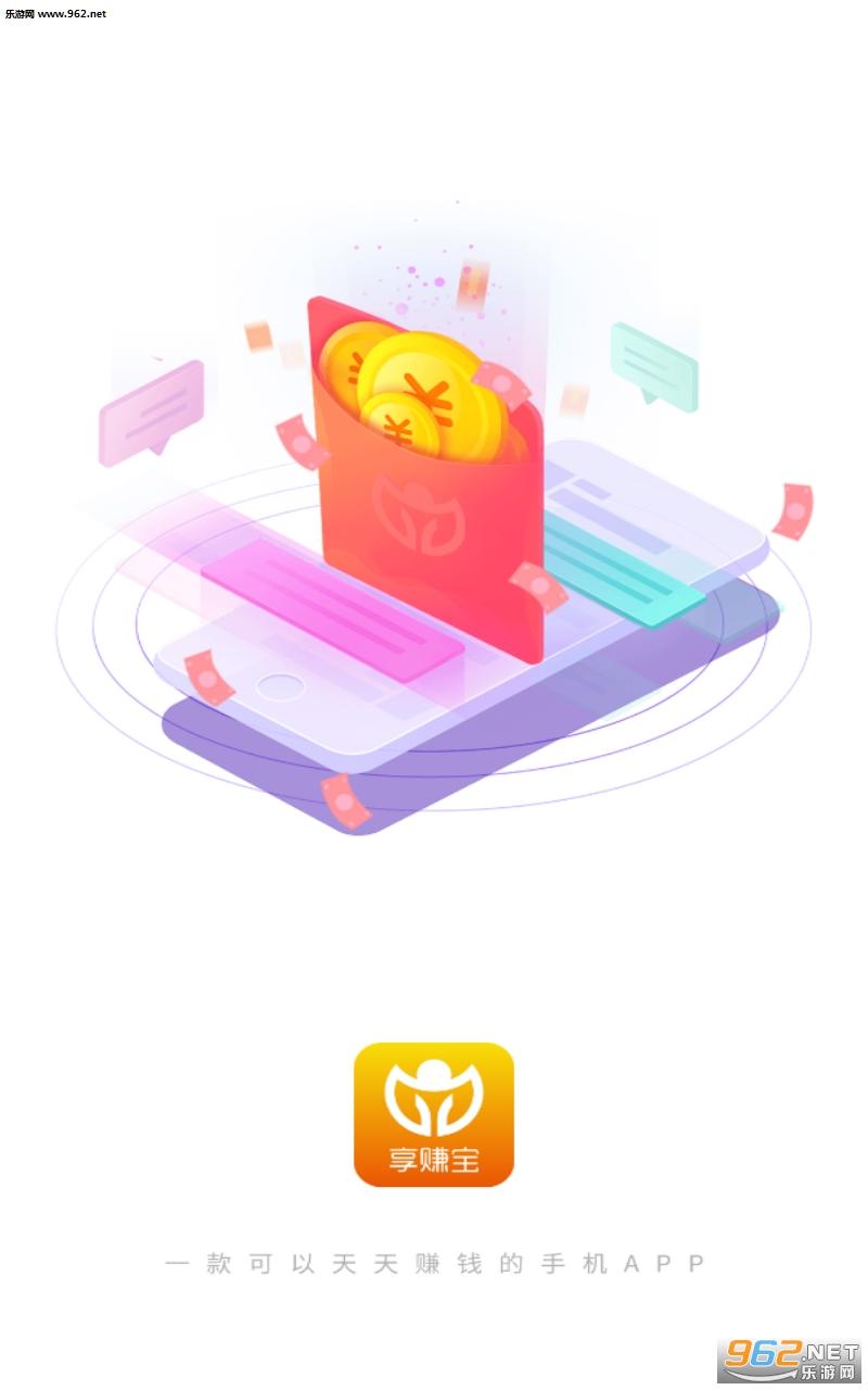 享赚宝appv2.0_截图1
