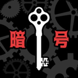 暗号机关的世界中文版