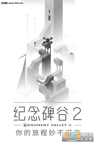 纪念碑谷2安卓正式版v1.12.3截图2