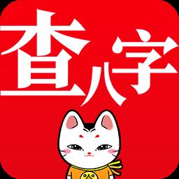 查八字app v3.3.7