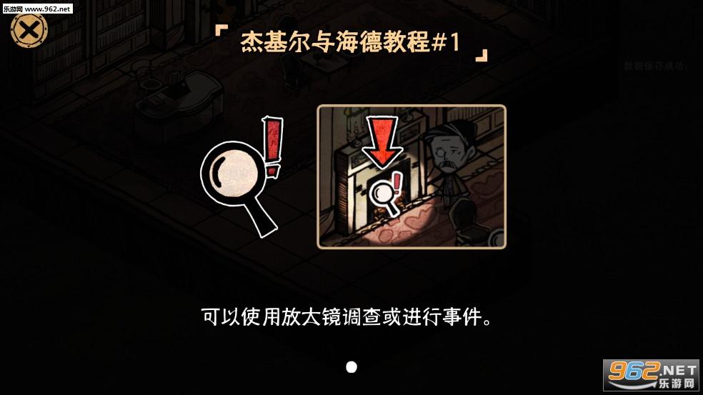 迈哲木杰基尔与海德中文汉化破解版v2.7.0_截图1
