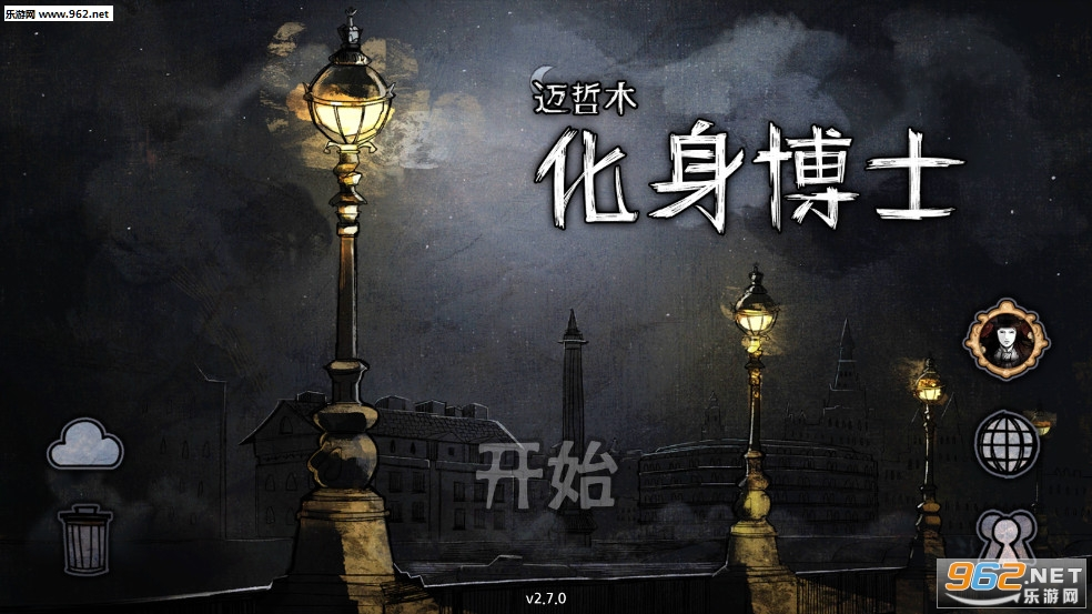 迈哲木杰基尔与海德中文汉化破解版v2.7.0_截图7