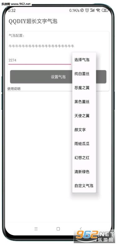 qq气泡加长文字appv1.0截图1