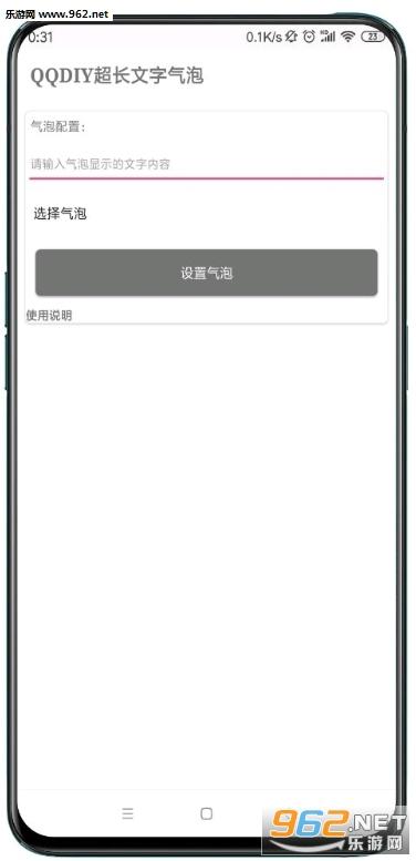 qq气泡加长文字appv1.0截图2