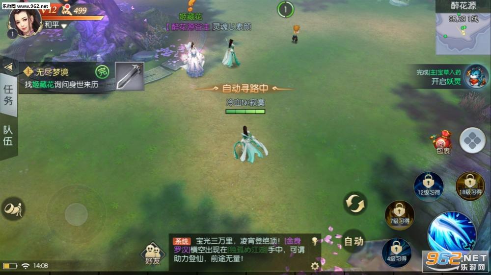 魔剑侠缘手游v1.2.3截图2