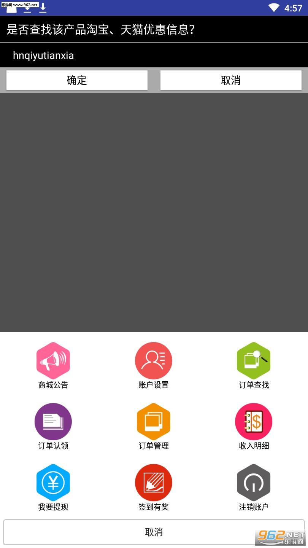 省钱老大appv1.0.8_截图1
