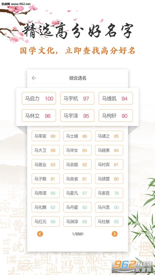 清灵起名官方安卓版v1.0.0_截图0
