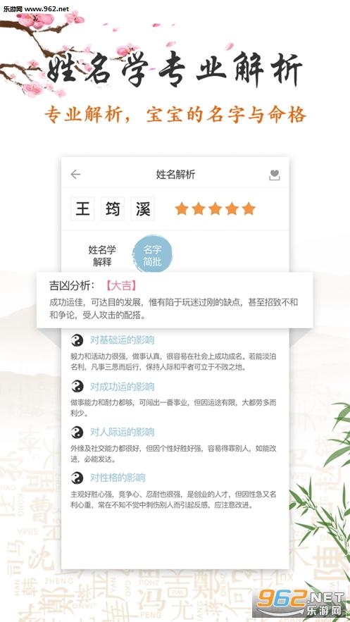清灵起名官方安卓版v1.0.0_截图1