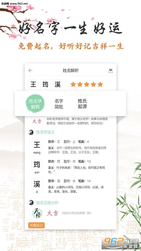 清灵起名官方安卓版v1.0.0_截图3
