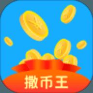 撒币王app
