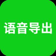 语音导出软件app v2.3.2