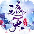 剑霄遮天手游v1.0.0