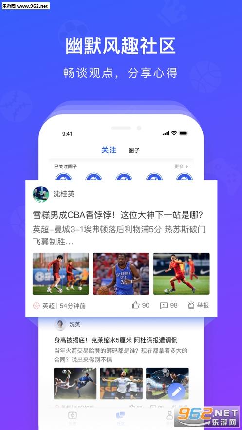 玩球体育appv1.0.0_截图0