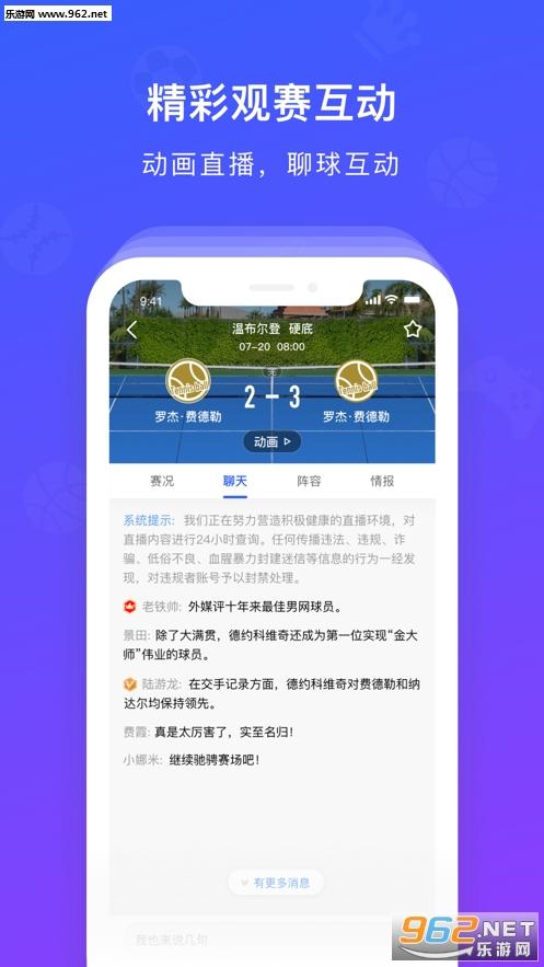 玩球体育appv1.0.0_截图1