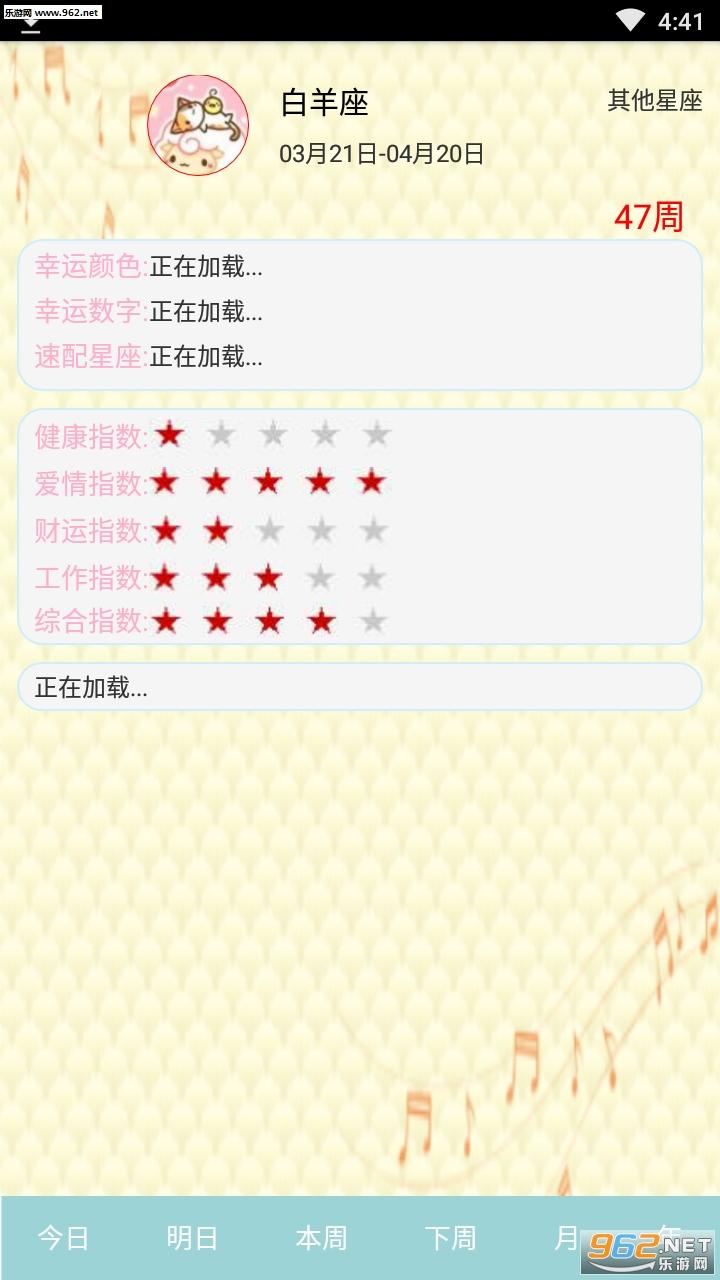 星座萌appv1.0截图2