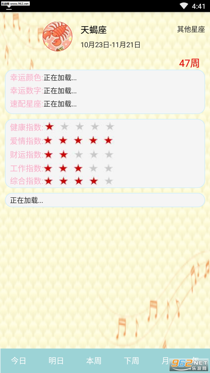 星座萌appv1.0截图1